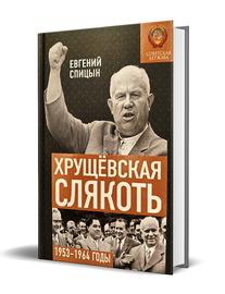 Хрущёвская слякоть. Советская держава в 1953-1964 годах (Евгений Спицын)