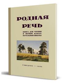 Родная речь. Книга для чтения в 1 классе (Соловьёва Е.Е. и др.)