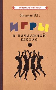 Игры в начальной школе [1952] (Вадим Яковлев)
