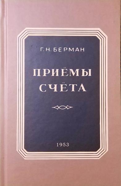 Приёмы счёта (Георгий Николаевич Берман)