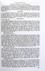 Учебник Русского Языка для 5 и 6 классов. Часть 1 (Бархударов Степан Григорьевич и Крючков Сергей Ефимович)