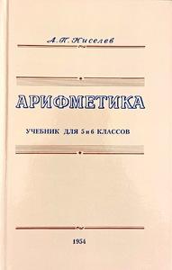 Арифметика. Учебник для 5 и 6 классов (Киселёв Андрей Петрович)