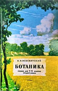 Ботаника. Учебник для 5-6 классов средней школы (Всесвятский Борис Васильевич)