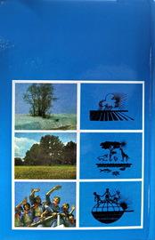 Физическая география. Учебник для 5 класса (Максимов Николай Александрович)