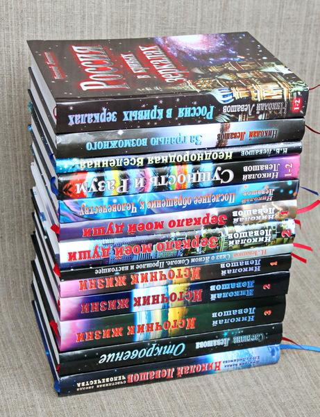 Комплект из 13 книг (Книги Николая Левашова)