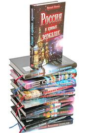 Комплект из 13-и книг (Левашов Н.В. и Левашова С.В.)