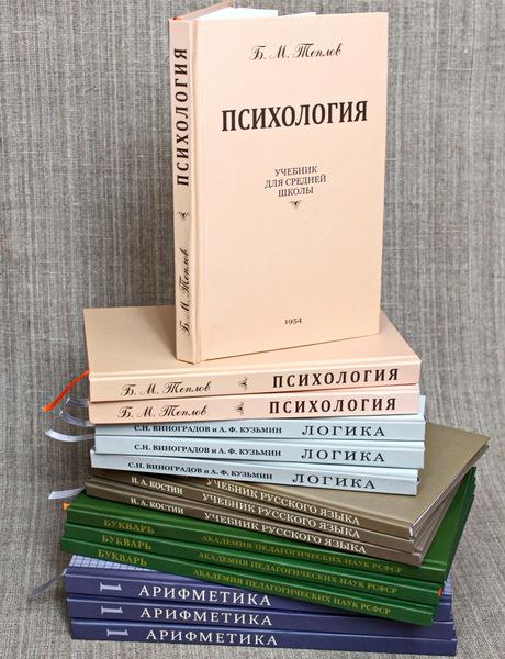 КОМПЛЕКТ №1 СОВЕТСКИХ УЧЕБНИКОВ (Сергей Редозубов)
