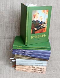 КОМПЛЕКТ №1 СОВЕТСКИХ УЧЕБНИКОВ + подарок (Сергей Редозубов)