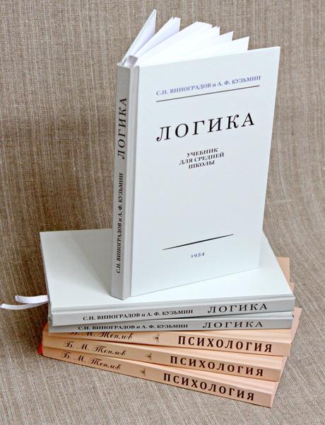 Логика. Учебник для средней школы (Виноградов С.Н., Кузьмин А.Ф.)