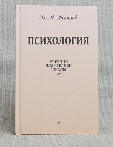 Психология. Учебник для средней школы (Борис Теплов)