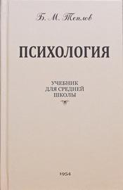 Психология. Учебник для средней школы (Теплов Б.М.)