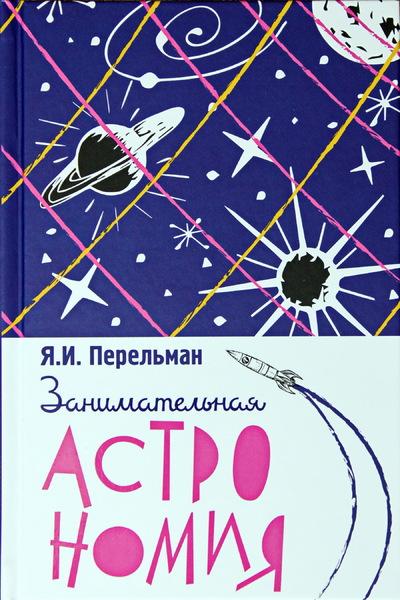 Занимательная астрономия (Перельман Я.И.)