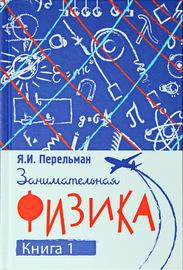 Занимательная физика. Книга первая (Перельман Я.И.)