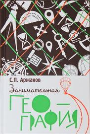 Занимательная география (Аржанов Сергей Петрович)
