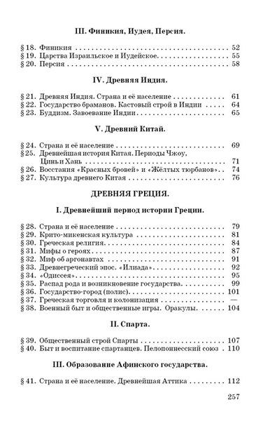 История древнего мира. Учебник для 5-6 классов [1952] (Александр Мишулин)