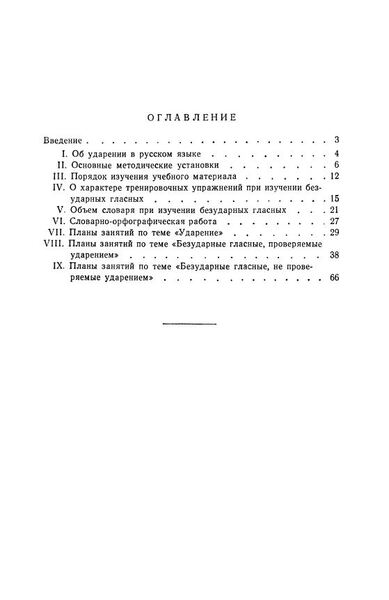 Изучение безударных гласных во 2 классе (Николай Боголюбов)
