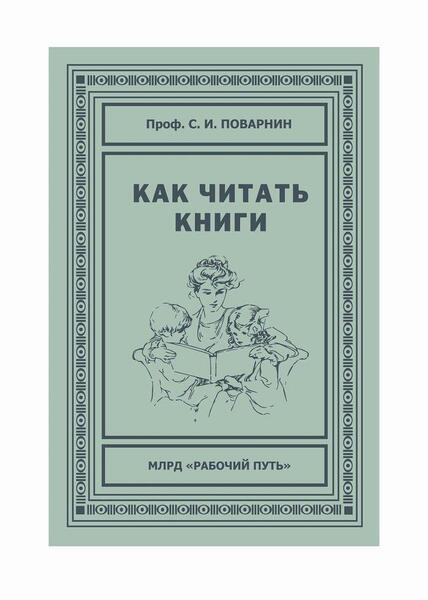 Как читать книги (Сергей Поварнин)