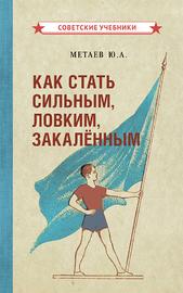 Как стать сильным, ловким, закалённым [1956] (Юрий Метаев)