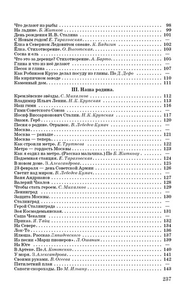Книга для чтения в 3 классе [1955] (Мария Каганова)