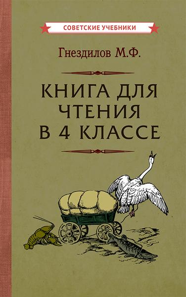 Книга для чтения в 4 классе [1957] (Михаил Гнездилов)