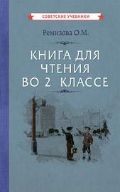 Книга для чтения во 2 классе [1954] (Ольга Ремизова)