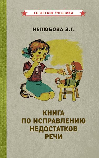 Книга по исправлению недостатков речи [1938] (Нелюбова З.Г.)