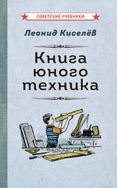 Книга юного техника [1948] (Леонид Киселёв)