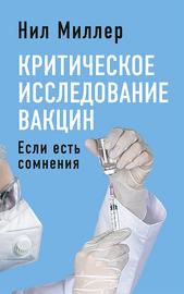Критическое исследование вакцин. Если есть сомнения (Нил Миллер)