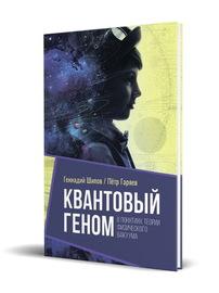 Квантовый геном в понятиях теории физического вакуума (Геннадий Шипов)