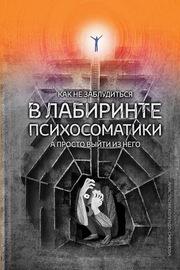 Как не заблудиться в лабиринте психосоматики (Колендо-Смирнова Анастасия)