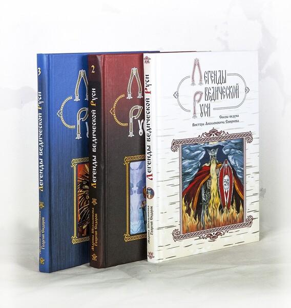 Легенды ведической Руси. Комплект из 3-х книг (Георгий Сидоров)