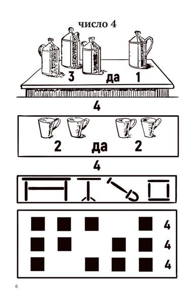 Маленькие математики. Учебник для 1 класса [1932] (Коллектив авторов)