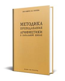 Методика преподавания арифметики в начальной школе (Кавун И.Н., Попова Н.С.)