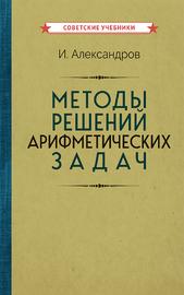 Методы решений арифметических задач [1953] (Иван Александров)