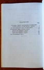 Методическое руководство к букварю (Сергей Редозубов)