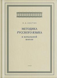 Методика русского языка в начальной школе (Никифор Костин)