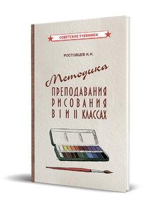 Методика преподавания рисования в I и II классах (1958) (Ростовцев Николай Николаевич)