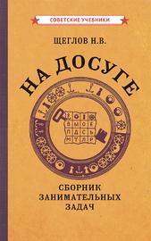 На досуге. Сборник занимательных задач [1959] (Щеглов Н.В.)