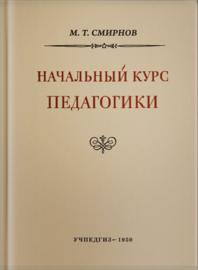 Начальный курс педагогики. Руководство для учителей и родителей (Смирнов М.Т.)