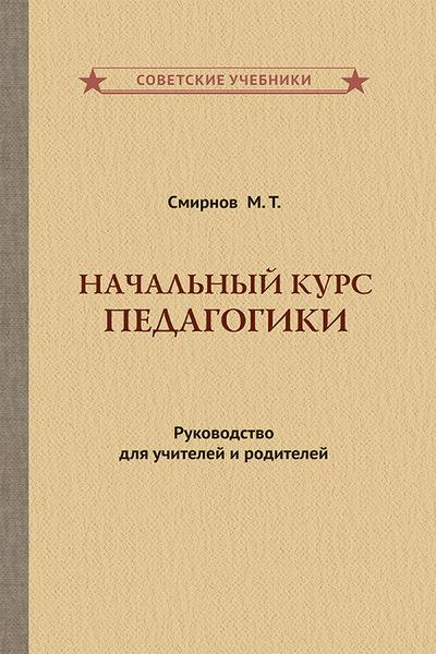 Начальный курс педагогики. Руководство для учителей и родителей (1950) (Смирнов М.Т.)