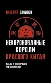 Некоронованные короли красного Китая. Кланы и политические группировки КНР (2-е издание, исправленное и дополненное) (Николай Вавилов)