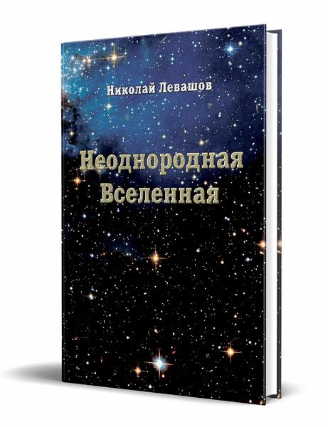 Неоднородная Вселенная (Николай Левашов)