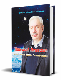Николай Левашов — счастливая звезда Человечества (Дмитрий Байда)