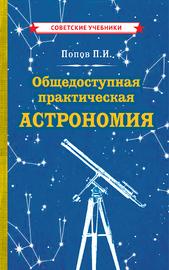 Общедоступная практическая астрономия (Павел Попов)
