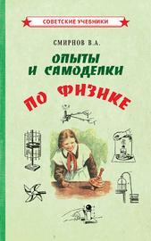 Опыты и самоделки по физике [1955] (Всеволод Смирнов)