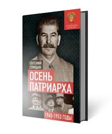 Осень Патриарха. Советская держава в 1945-1953 годах (Евгений Спицын)