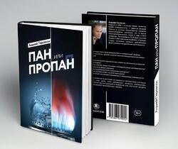 Пан или пропан (Анджей Перовски)