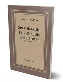 Организация режима дня школьника (Антропова М.В.)