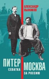 Питер – Москва. Схватка за Россию (Александр Пыжиков)