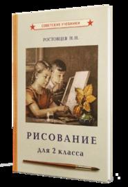 Рисование. Учебник для 2 класса [1957] (Ростовцев Николай Николаевич)